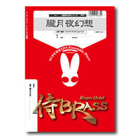 SB52 楽譜『朧月夜幻想』(金管八重奏)