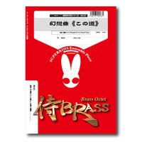 SB133 楽譜『幻想曲《この道》』(金管八重奏)