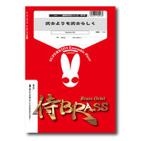 SB130 楽譜『武士よりも武士らしく』(SoloEuph)