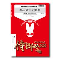 SB35 楽譜『黒田武士幻想曲』(金管八重奏)