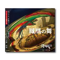 CD&DVD『鳳凰の舞』
