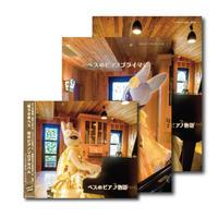 CD&楽譜『ベスのピアノ物語スペシャルパッケージ』