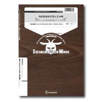 ZWWdy023 楽譜『犬のおまわりさん24時』(木管五重奏)