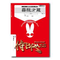 SB72 楽譜『霧隠才蔵』(SoloTb)