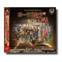 CD&DVD『オーケストラ物語』