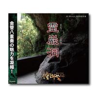 CD『霊巌洞《REIGANDO》』