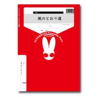 OT02 楽譜『風のとおり道』(Piano)