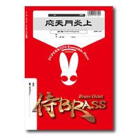 SB98 楽譜『応天門炎上』(金管八重奏)