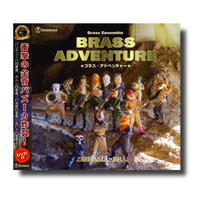 CD&DVD『ブラス・アドベンチャー』