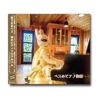 CD&DVD『ベスのピアノ物語』