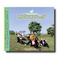 CD『みんなのはらっぱ』