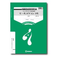ZWE007 楽譜『ウィンドアンサンブルのためのモールスクランブル』(小編成吹奏楽)
