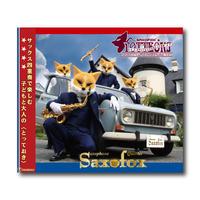 CD『サキソフォックスのとっておき』