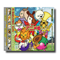 CD『アニメる』
