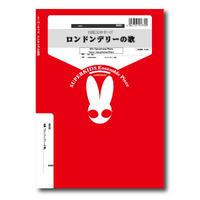RI002 楽譜『ロンドンデリーの歌』(A.Sax/Pf・T.Sax/Pf)