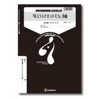 ME72 楽譜『歌劇「ルスランとリュドミラ」序曲』(金管五重奏)