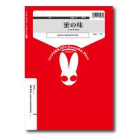 RI014 楽譜『蜜の味』(S.Sax./Piano)