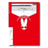 FLdy005 楽譜『日本民謡メドレー』(フルート四重奏)
