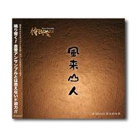 CD『風来山人《FURAISANJIN》』