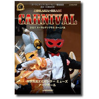 DVD『ズーラシアンブラス・カーニバル2021』