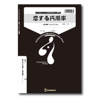 OR36 楽譜『恋する円周率』(金管五重奏)