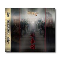 CD『十拳剣』