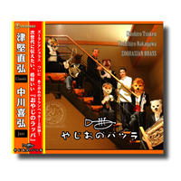 CD『やじおのパツラ』