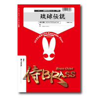 SB04 楽譜『琉球伝説』(金管八重奏)