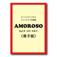アモローソver.9 (冊子版)