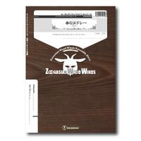 ZWWdy009 楽譜『春のメドレー』(木管五重奏)