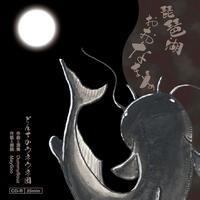 朗読CD『琵琶湖おおなまず』どんすかウネウネ団