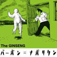 【CD】THE GINSENG/バーボン=ナポリタン