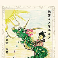 【CD】伊舎堂百花/琉球ノスタルジア