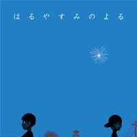 【CD】小島ケイタニーラブ/はるやすみのよる