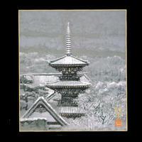 色紙 [大和の四季「冬」]
