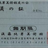 後藤純男美術館 友の会(無期限)会員証