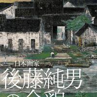 画集 [後藤純男の全貌](千葉県立美術館)