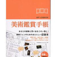 書籍 [美術鑑賞手帳]