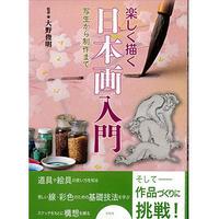 書籍 [楽しく描く日本画入門]
