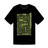 「楽曲ファン投票制ライブ ~GR's 楽曲総選挙 2020 style~」 記念Tshirts