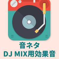 DJ MIX用効果音商品163 サイレン