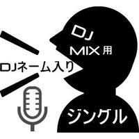 DJネーム入りジングル「DJ TANAKA」 ※)パソコンからダウンロードしてください