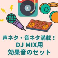 DJ MIX用効果音 商品101〜150の50個セット 〜音ネタ&声ネタ盛りだくさん〜