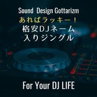 DJネーム入りジングル「DJ SHIN」男性声 ※)パソコンからダウンロードしてください