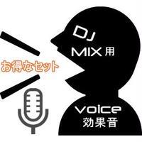 VOICE効果音セット1 ※)パソコンからダウンロードしてください