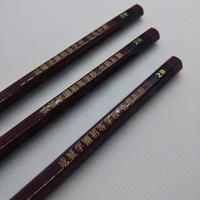 成城学園初等学校 合格祈願鉛筆3本