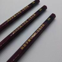 桐朋学園小学校 合格祈願鉛筆3本