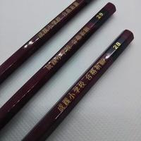 成蹊小学校 合格祈願鉛筆3本