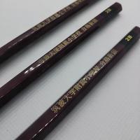 筑波大学附属小学校 合格祈願鉛筆3本