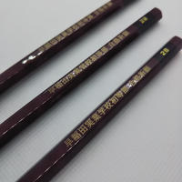 早稲田実業学校初等部 合格祈願鉛筆3本